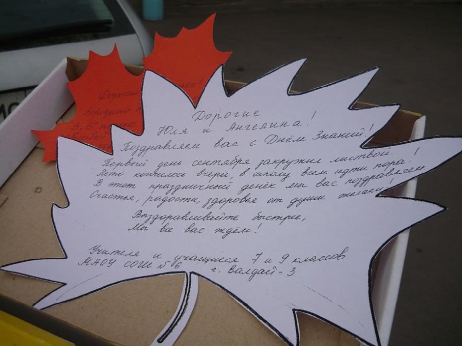 більше открытка в виде кленового листа ко дню учителя пятью