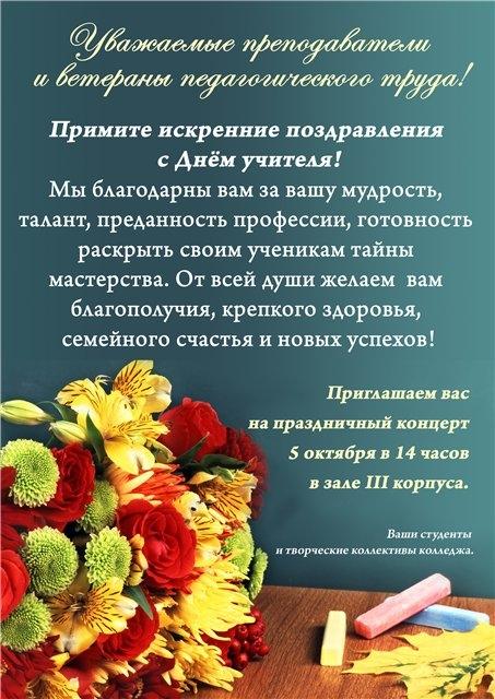 Поздравления к дню учителя студентами