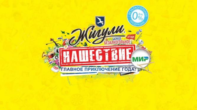 © nashestvie.ru