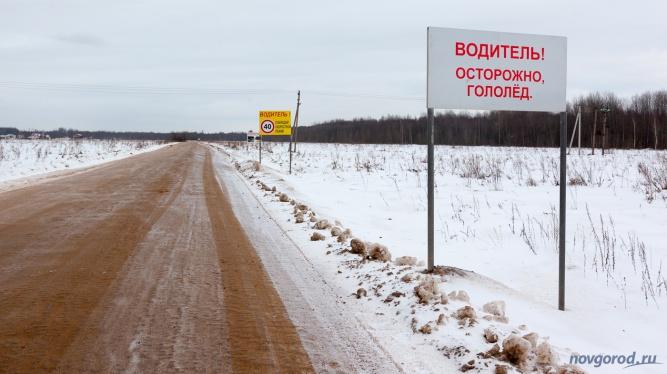 Служебная подъездная дорога к строительству автомагистрали М11 в районе деревни Некохово. © Фото из архива интернет-портала «Новгород.ру»
