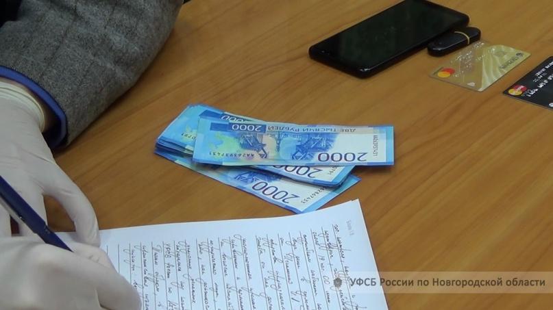 © УФСБ России по Новгородской области
