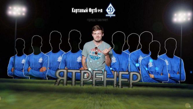 © Twitter ФК «Динамо-Спб»