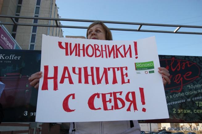 Пикет партии «Яблоко».