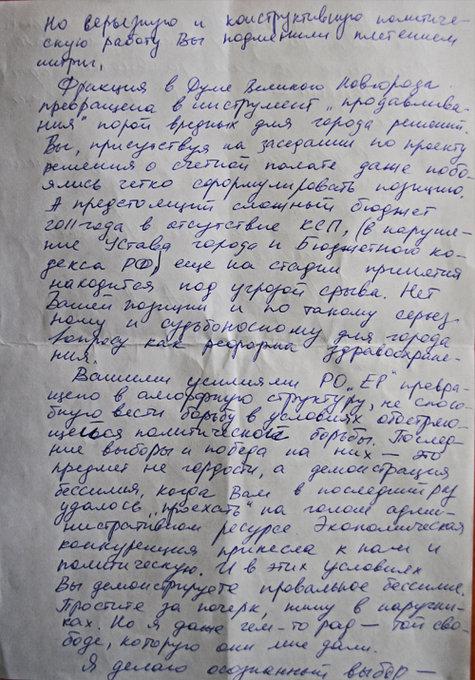 самым удачным написать письмо депутатан великого новгорода рады любым