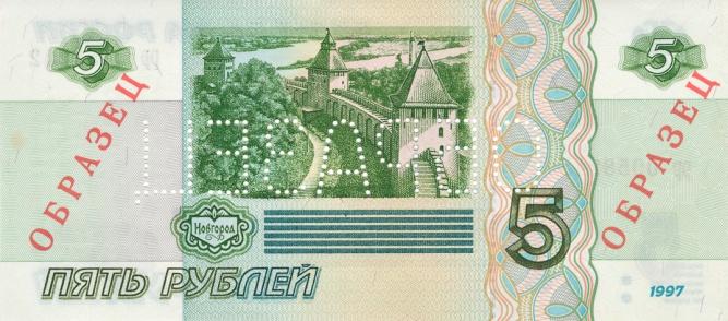 Банкнота номиналом 5 рублей образца 1997 года. © cbr.ru