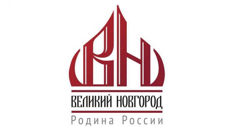 «Великий Новгород — Родина России» или просто «ОВНО»