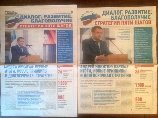 Публикация информационного характера в газете «Новгород» и агитационная газета кандидата