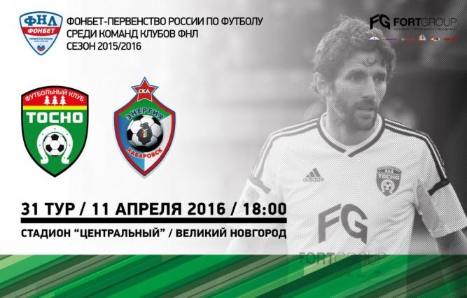 Афиша матча «Тосно» — «СКА-Энергия». © Официальный сайт клуба «Тосно»