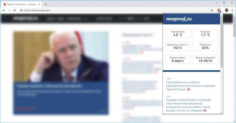 Скриншот расширения «Новгород.ру — за окном».