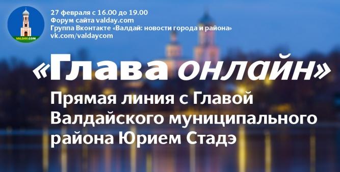 © valday.com