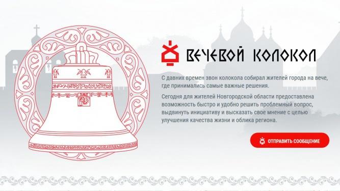 © «Вечевой колокол»