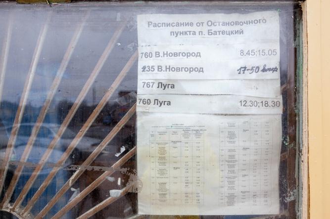 Недействующее расписание автостанции в посёлке Батецкий. © Фото из архива интернет-портала «Новгород.ру»