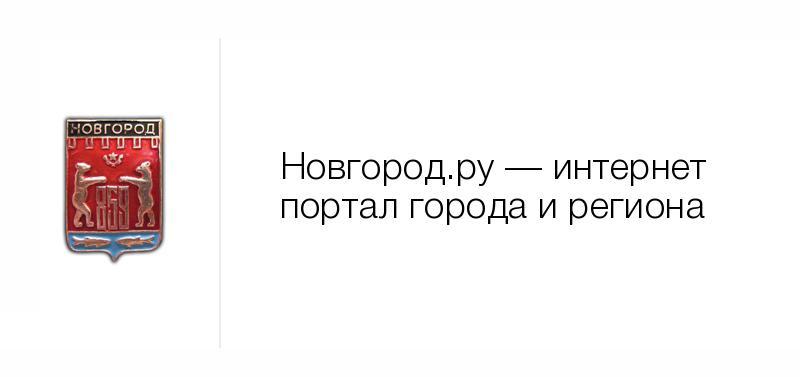 Подать объявление вечевой центр великий новгород последний номер массаж для мужчин частные объявления rus