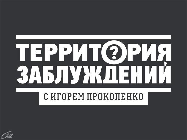 ТЕРРИТОРИЯ ЗАБЛУЖДЕНИЙ С ИГОРЕМ ПРОКОПЕНКО 2015 СКАЧАТЬ БЕСПЛАТНО