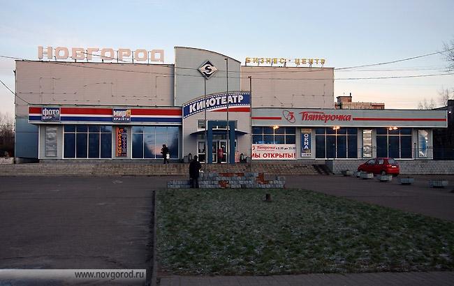 менее, нужно афиша великий новгород кинотеатр россия это