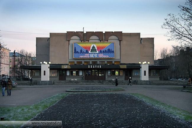 афиша кинотеатра россия великий новгород цены на билет